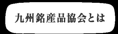 九州銘産品協会とは