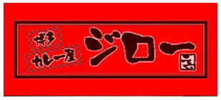 博多カレー屋 ジロー
